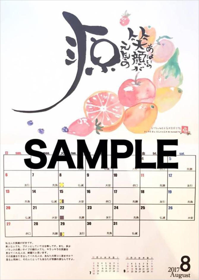 2017 筆文字カレンダー