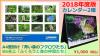 2018CalendarA4&B6