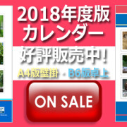 2018calendar960-2801